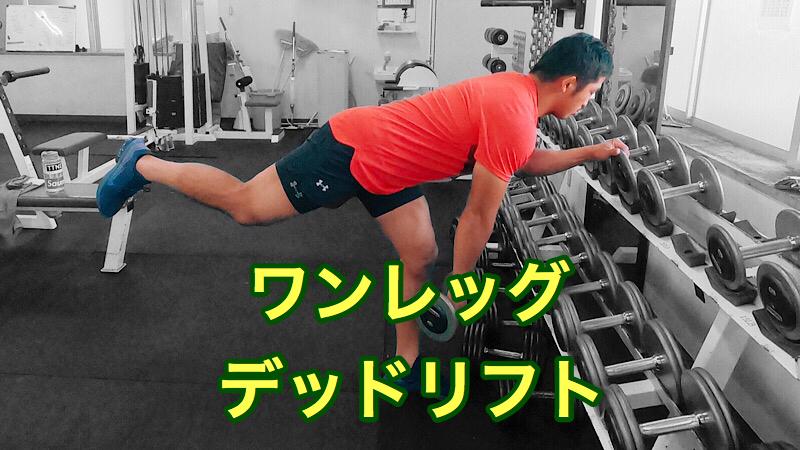 リフト シングル レッグ デッド 一度に3ヵ所を引き締める。全身トレーニング「シングルレッグデッドリフト&ニー」